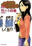 ハクバノ王子サマ(3) (ビッグコミックス)