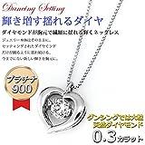 宝石の森 ダイヤモンド ネックレス プラチナ Pt900 0.3ct ダンシングストーン 揺れる ダイヤ ダイヤネックレス ハート 揺れるダイヤが輝きを増す ペンダント