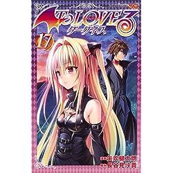 To LOVEる―とらぶる― ダークネス 17 (ジャンプコミックス)