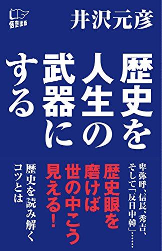 歴史時代作家クラブ公式ブログ   井沢元彦さん新刊