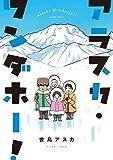 アラスカ・ワンダホー! / 世鳥アスカ のシリーズ情報を見る