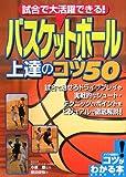 試合で大活躍できる!バスケットボール上達のコツ50 (コツがわかる本!)
