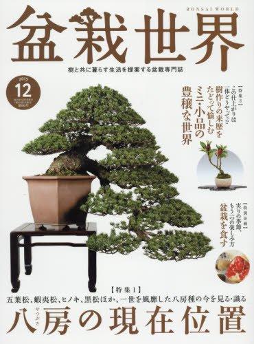 盆栽世界 2015年 12 月号 [雑誌]