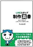LINEスタンプ制作真書 ?制作に特化したLINEスタンプ制作入門書?