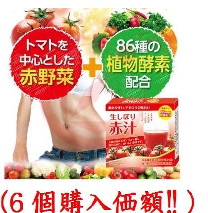 生しぼり赤汁3gx15包
