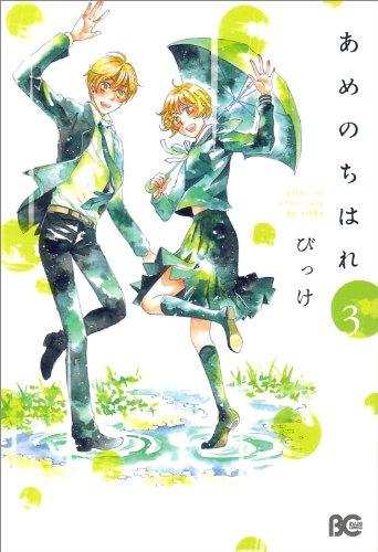あめのちはれ 3 (B's-LOG COMICS) (B's LOG Comics)