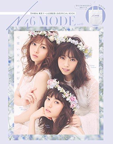 N46MODE 2017年Vol.0 大きい表紙画像