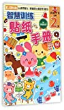 img - for Wisdom Training: A Guide to Stickers (2-year-old) (Chinese Edition) book / textbook / text book