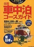 東日本編全国車中泊コースガイド (CHIKYU-MARU MOOK)