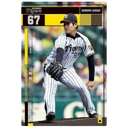 オーナーズリーグ21 OL21 黒カード NB 岩崎優 阪神タイガース