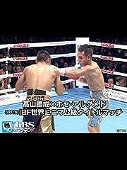 高山勝成×ホセ・アルグメド(2015) IBF世界ミニマム級タイトルマッチ