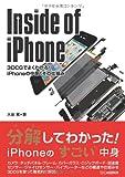 Inside of iPhone ~3DCGでよくわかる! iPhoneの中身とその仕組み~