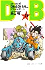 ドラゴンボール 第11巻 1988-02発売