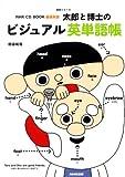 NHK CD BOOK 基礎英語 太郎と博士のビジュアル英単語帳 (語学シリーズ)