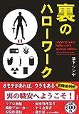 裏のハローワーク 特別編集
