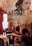 恋のかけひきは密やかに (二見文庫 ザ・ミステリ・コレクション)