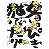 女いっぴき猫ふたり : 1 (アクションコミックス)