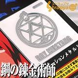 鋼の錬金術師(FULLMETAL ALCHEMIST) デコメタ(デコレーションメタル)シール ロイ