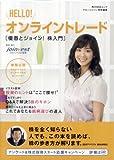 HELLO!オンライントレード 優香とジョイン!株入門 (角川SSCムック)