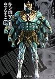 キン肉マン2世 19 (集英社文庫―コミック版)