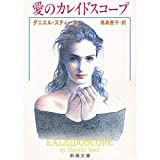 愛のカレイドスコープ (新潮文庫)