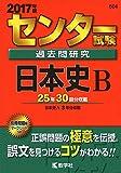 センター試験過去問研究 日本史B (2017年版センター赤本シリーズ) ランキングお取り寄せ