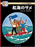 紅海のサメ (タンタンの冒険旅行 (11))