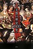美食の歴史2000年