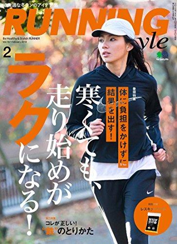 Running Style 2018年2月号 大きい表紙画像