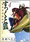 すっくと狐 (4) 続後 数珠掛抄録 (ぶんか社コミックス)