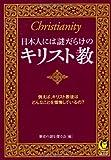 日本人には謎だらけのキリスト教