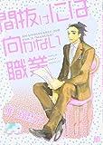間抜けには向かない職業 / 雁 須磨子 のシリーズ情報を見る