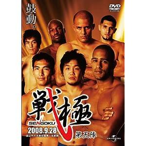 戦極 第五陣 [DVD]