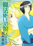 魔法使いの娘(6) (ウィングス・コミックス)