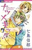 ナツメキッ!! 7 (少コミフラワーコミックス)
