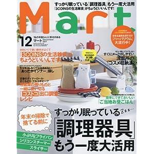 Mart 表紙画像