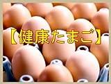 鹿児島県産 平飼い「健康たまご」 朝採り 10個(破損保証2個含む) Mサイズ 流鏑馬ファーム  (200個まで同一送料)