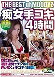 痴女手コキ4時間 [DVD]