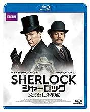 SHERLOCK/���㡼��å� ���ޤ路���ֲ� (��ŵ�դ�2����) [Blu-ray]
