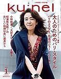 ku:nel(クウネル) 2017年 01 月号 [雑誌]
