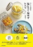 おいしい新調味料 塩レモン・塩ゆずレシピ