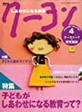 月刊 クーヨン 2009年 04月号 [雑誌]