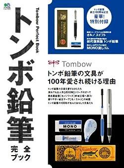 トンボ鉛筆完全ブック (エイムック 2574)