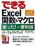 できるExcel関数&マクロ 困った!&便利技パーフェクトブック 2013/2010/2007対応 できるシリーズ