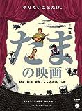 たまの映画[DVD]