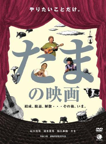 たまの映画 [DVD]