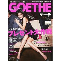 GOETHE (�Q�[�e) 2013�N 01���� [�G��]