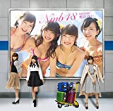 【Amazon.co.jp限定】僕はいない(通常盤Type-C)(DVD付)(オリジナル生写真付)