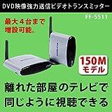 DVD映像強力送信ビデオトランスミッター 150Mモデル