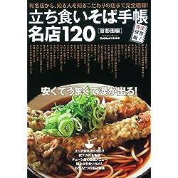 立ち食いそば手帳 名店120 首都圏編 学研ムック [Kindle版]